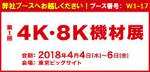 第1回4K・8K機材展 弊社ブースへお越しください!ブース番号:W1-17