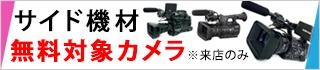 サイド機材無料対象カメラ