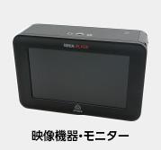デジタル一眼レフ/小型カメラ