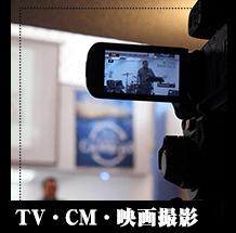 TV・CM・映画撮影