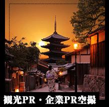 観光PR・企業PR空撮