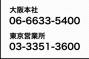 大阪本社06-6633-5400 東京営業所03-3351-3600
