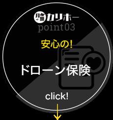 カリホーPoint03 安心の! ドローン保険 click!