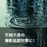 天候不良の 撮影延期対策に!