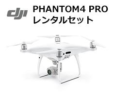 PHANTOM4 PRO レンタルセット