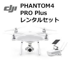 PHANTOM4 PRO Plus レンタルセット