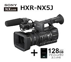 HXR-NX5J