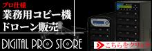 業務用コピー機ドローン販売サイト